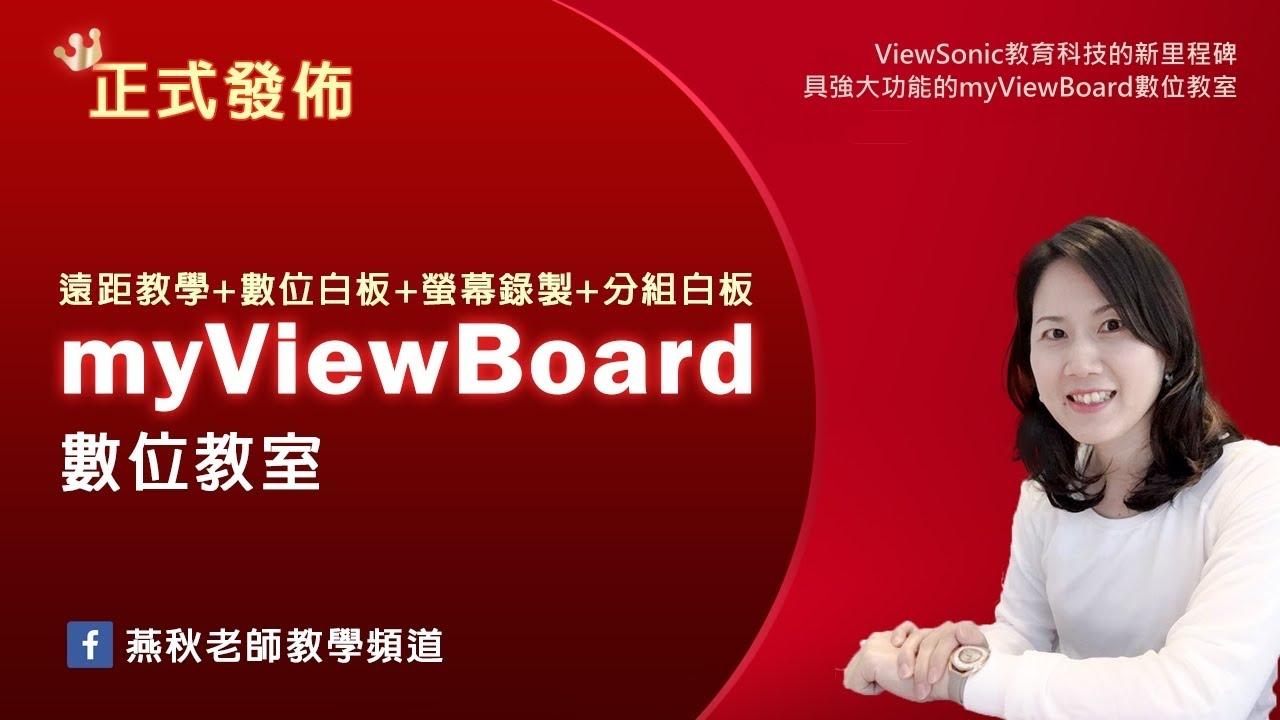 ViewSonic教育科技的新里程碑:具強大功能的 [myViewBoard數位教室] 正式發佈