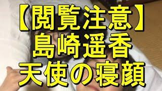【関連動画】 AKB48 ぱるる 島崎遥香 塩対応でドッキリ企画ぶち壊し 岡...
