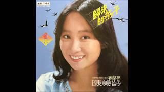 "From Album in Taiwan,""歸來的燕子""[1980] 作詞・作曲:蔣榮伊 台湾でリリ..."