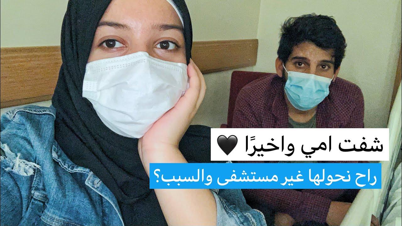 ميمه النعيمي طلعت من العناية المركزة 💔 زرت امي بعد غياب طويل