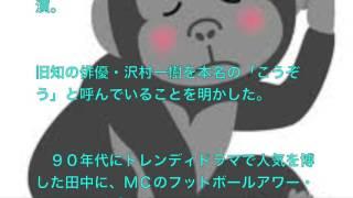このビデオの情報沢村一樹の本名に周囲が困惑したワケ.