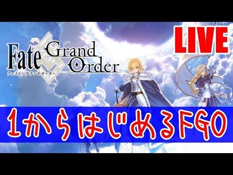 【FGO】1からはじめるフェイトグランドオーダー※メインストーリー進めます(第一特異点~)【Fate/Grand Order】