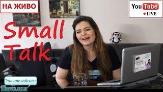 НА ЖИВО - The small talk - Поточно предаване на живо от Учи английски с Николая