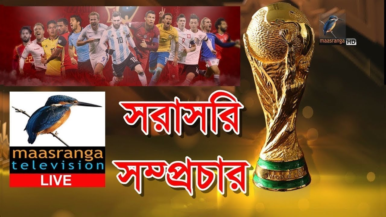 🔴 Maasranga TV Live Streaming | Ban vs NZ Live | GTV Live | Channel Nine  Live | মাছরাঙা টেলিভিশন 🔴