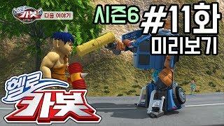 헬로카봇 시즌6 11화 미리보기!! - 도깨비를 이겨라 Hello Carbot Season6 11 Preview