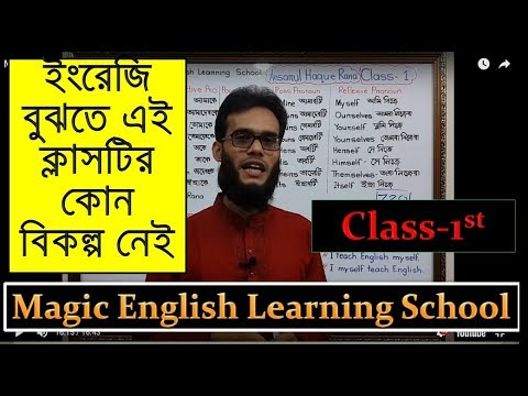 Magic English Class 1 (এই ক্লাসটি আপনার ইংরেজি শেখার আনন্দ ও পিপাসা বাড়িয়ে দিবে)