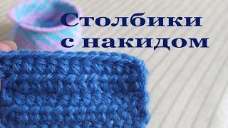 Столбики с накидом (вязание крючком)
