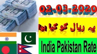 2 March 2020 Saudi Riyal Exchange Rate, Today Saudi Riyal Rate, Sar to pkr, Sar to inr