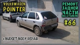 #66 [VW Pointer] Бюджетный ремонт задней части. Body repair