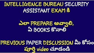 IB Security assistant exam previous paper discussion || how to prepare for IB exam
