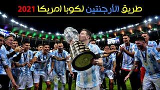 """طريق الأرجنتين للفوز بـلقب الكوبا أمريكا 2021 """" تعليق عربي """" 🔥🇦🇷 فعلها ميسي 👑"""