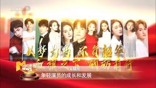 《中国电影报道》开播20周年 与中国电影同路成长【中国电影报道   20191217】