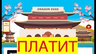 Golden Eggs игра с выводом реальных денег платит 6 лет без баллов