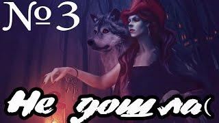 Ведьмак прохождение #3►Растения убийцы►High Quallity 60 fps