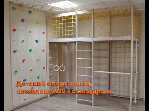 Детский спортивный комплекс №9 + скалодромиз YouTube · Длительность: 1 мин7 с