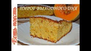 Пирог с лимонной заливкой (тыквенный)
