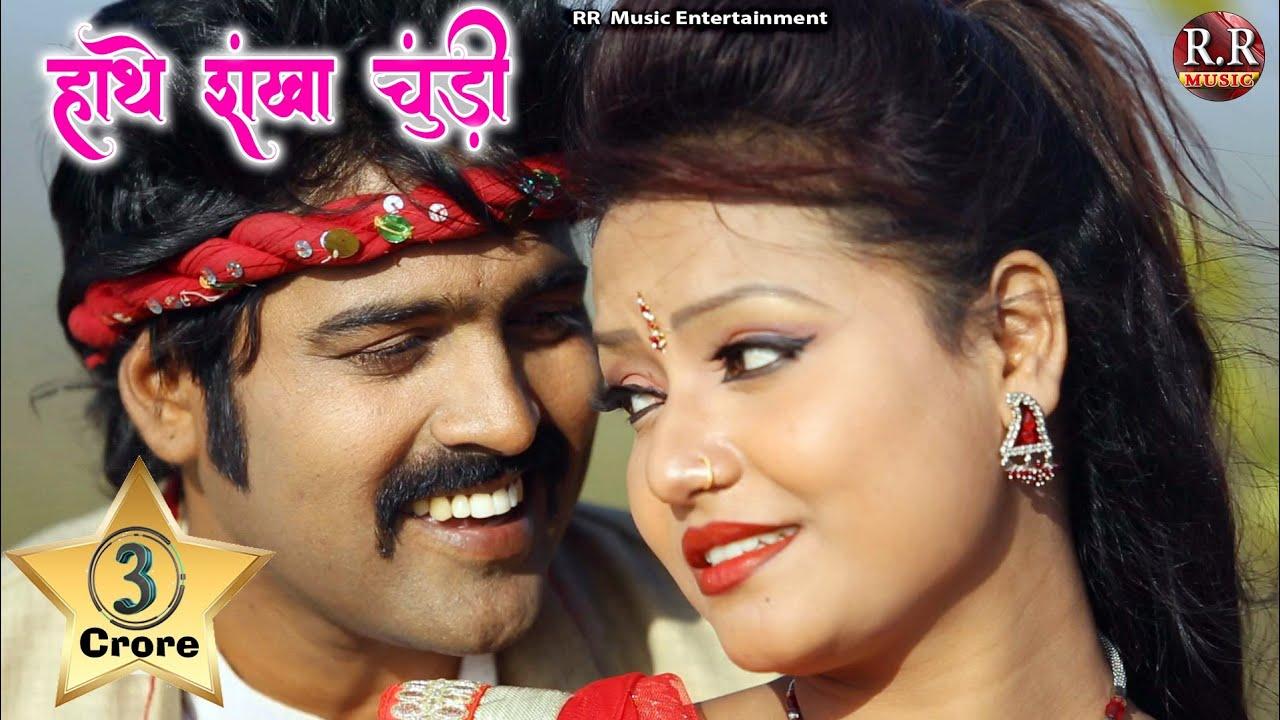 Download Hanthe Sankha Churi | हाँथे संखा चूड़ी | HD New Nagpuri Song 2017 | Dinesh & Varsha | Manoj Sahari