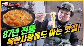 북한 사람들도 그리워하는 87년 전통맛집!(Street…