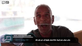 مصر العربية | صاحب مركب مصر قريبة: حادثة مركب الوراق أثرت على البحر كله