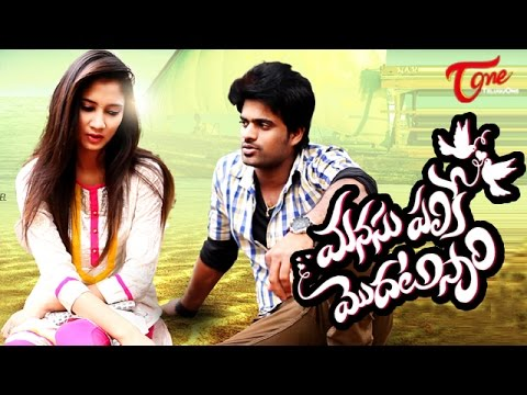 Manasu Palikey Modatisari | Romantic Love Short Film | By Srinivas Amgoth