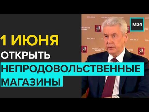 Москва готовится 1 июня открыть непродовольственные магазины – Собянин - Москва 24