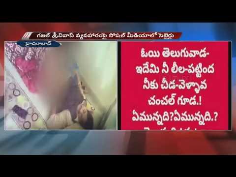 Gazal Srinivas held for Unprofessional Behavior  | ABN Telugu
