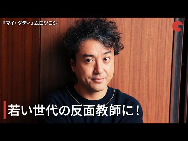 ムロツヨシ、若い世代の反面教師に!映画『マイ・ダディ』インタビュー