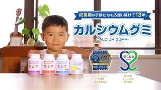 美味しい カルシウムグミ【スクスクのっぽくん】