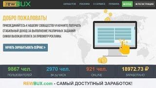 Заработок в Интернете от 30 т.руб в мес., доступный каждому