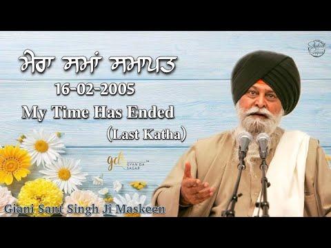 Mera Sama Samapt | 16 February, 2005 | Giani Sant Singh Ji Maskeen | Gyan Da Sagar | Last Katha