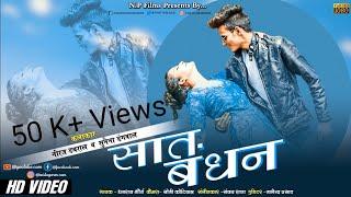 Sath Bandhan Garhwali Dj Dhanraj Saurya Sath Bandhan Dhanraj Saurya DJ Song Np Films