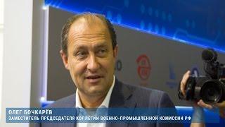 Олег Бочкарёв, заместитель председателя коллегии Военно-промышленной комиссии РФ