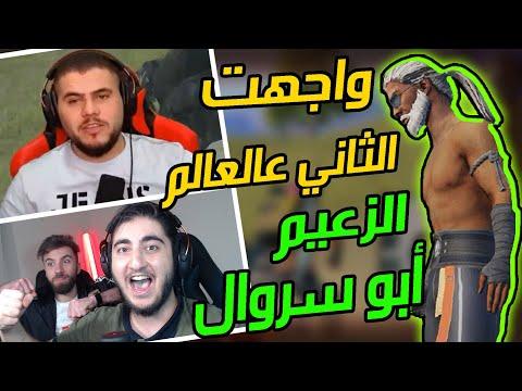 أقوى مواجهة ضد أبو سرواال المصنف الثاني عالعالم 🔥😎   PUBG MOBILE