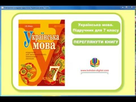 Видео Українська мова 7 клас глазова 2015