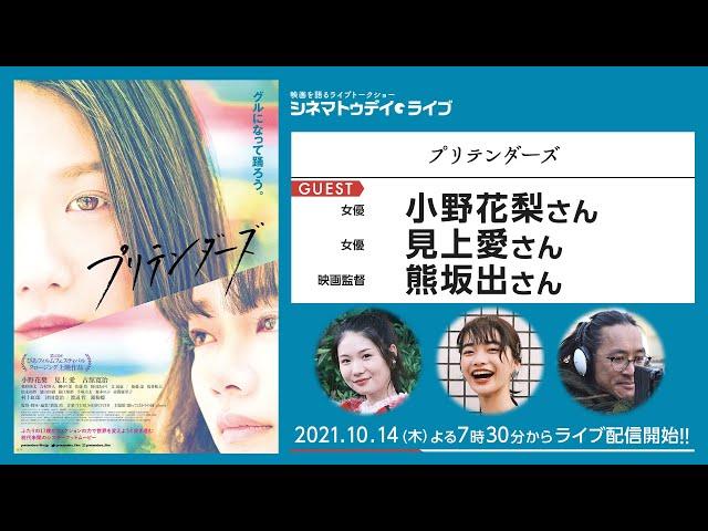 映画予告-『プリテンダーズ』の小野花梨さん、見上愛さん、熊坂出監督に生インタビュー シネマトゥデイ・ライブ