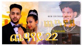 New Eritrean Movie Cheayey (ጨዓየይ)  part 22 Shalom Entertainment 2021