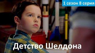 Детство Шелдона 1 сезон 8 серия - Русское Промо (Субтитры, 2017) Young Sheldon 1x08 Promo