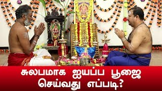 Sri Ayyappa Swamy Poojai In Tamil | Perform Ayyappa Pooja At Home | சம்பிரதாய ஐயப்ப பூஜை செய்முறை