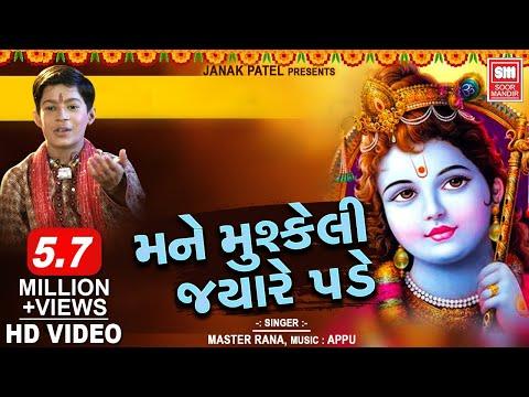 Mane Mushkeli Jyare Pade : Gujarati Bhajan : Master Rana : Soormandir (Latest Bhajan Playlist)