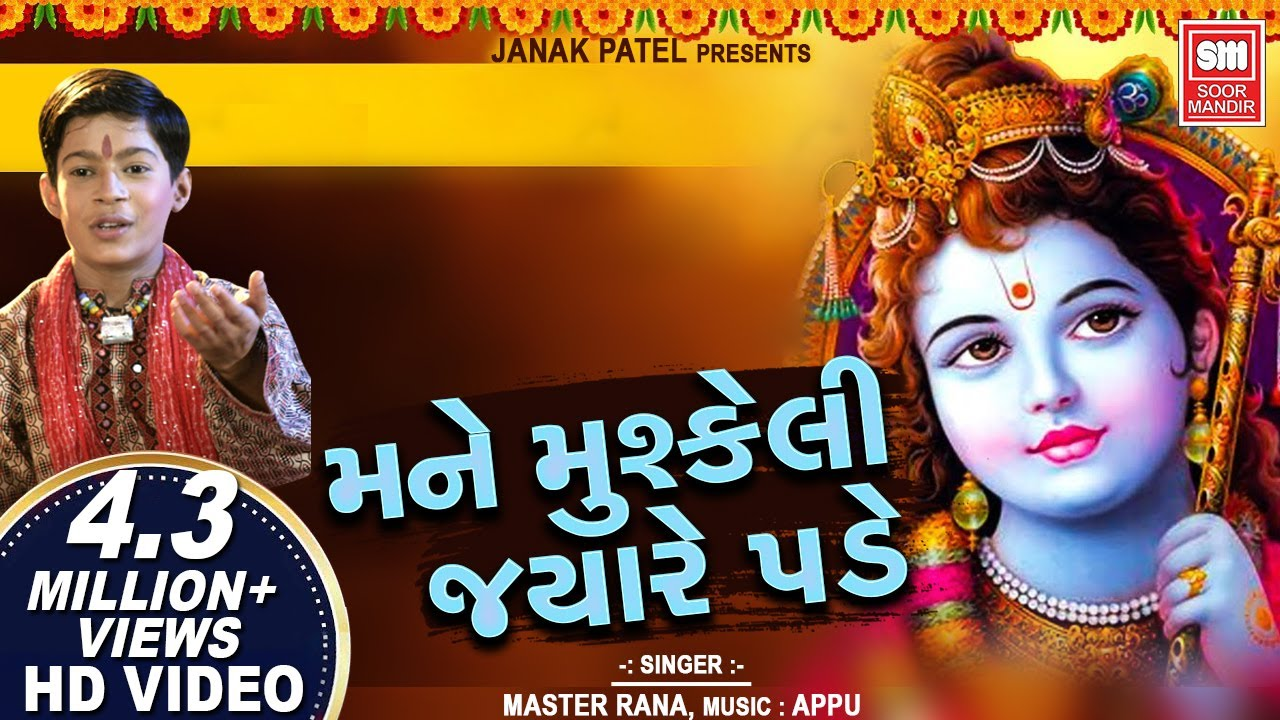 Mane Mushkeli Jyare Pade : Gujarati Bhajan : Master Rana : Soormandir