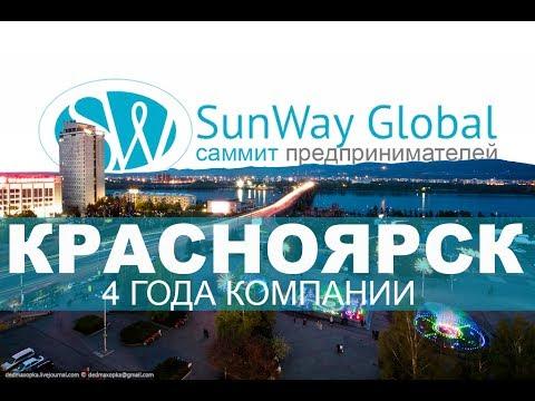 Саммит предпринимателей Sun Way Global (Красноярск 2017)
