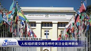 联合国人权理事会:人权组织提交报告呼吁关注全能神教会