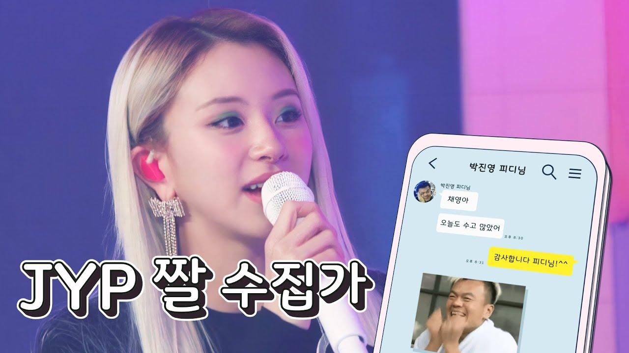 [TWICE] JYP 짤 받는 채영이 🍓 스포요정 나연이 🍋 어노잉 미나