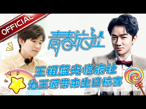 【Full】Youth Inn EP.11 Wong Cho Lam Held A Surprise Birthday Party for Wang Yuan SMG  HD