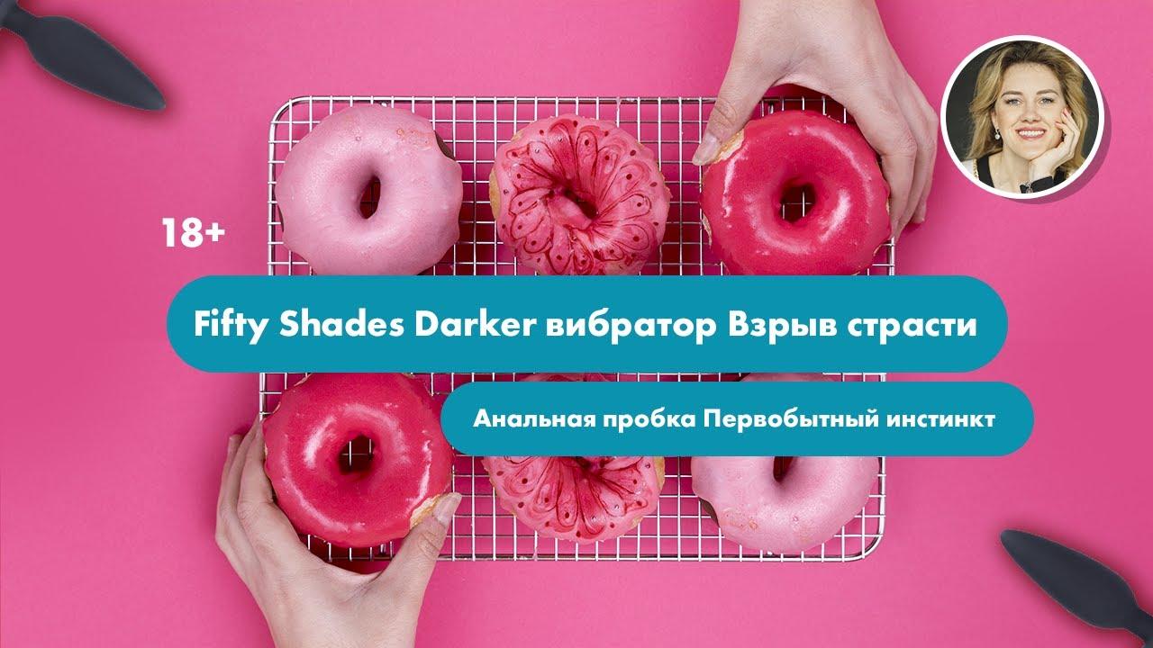 Fifty Shades Darker вибратор Взрыв страсти, анальная пробка Первобытный инстинкт 18+