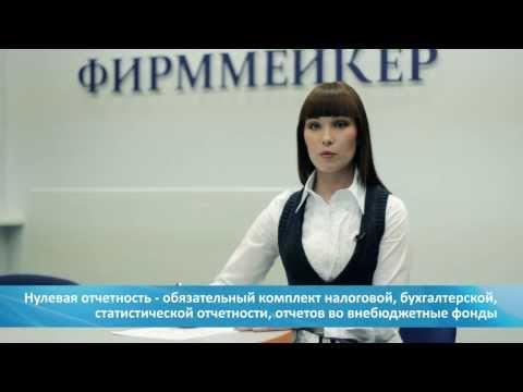 Нулевая налоговая отчётность ООО на ОСН | Firmmaker