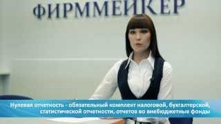 Нулевая налоговая отчётность ООО на ОСН | Firmmaker(, 2013-12-24T09:52:03.000Z)