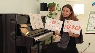 Раннее музыкальное развитие  ( урок 5)