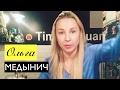 Ольга Медынич: Реклама