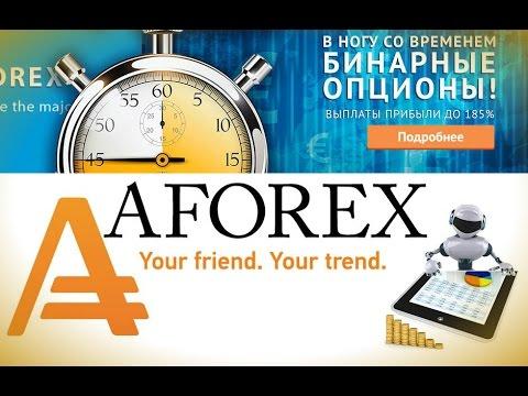 Презентация брокера бинарных опционов АФорекс